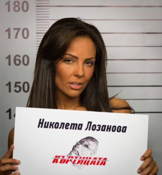 Николета Лозанова, къртицата