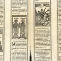 Първата българска печатна книга