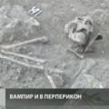 Вампирът в Перперикон. Снимка - БНТ