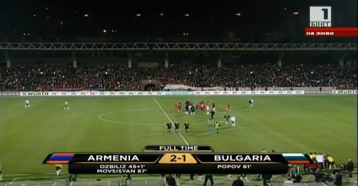 Неравна битка в Армения остави България да чака чудо за Мондиал 2014