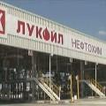 """Лукойл Нефтохим"" - Бургас"