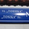 """Улица """"Тоника"""""""