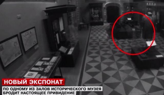 Заснеха привидение в московски музей