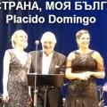 """Пласидо Доминго - """"Моя страна, моя България"""""""