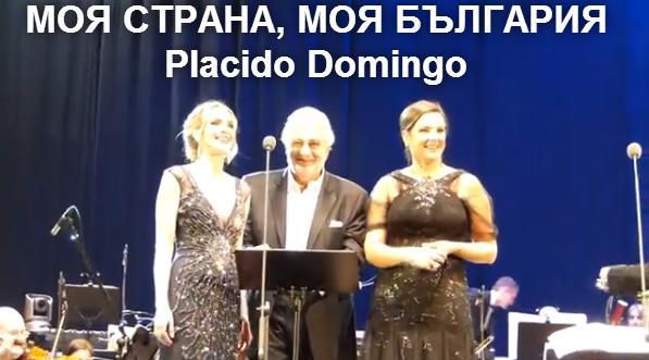 """Пласидо Доминго изпълни на български """"Моя страна, моя България"""""""