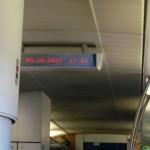 Софийското метро телепортира в бъдещето