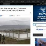 Първи реален сблъсък между руски и украински военни!