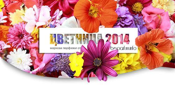 Парфюмите за Цветница 2014