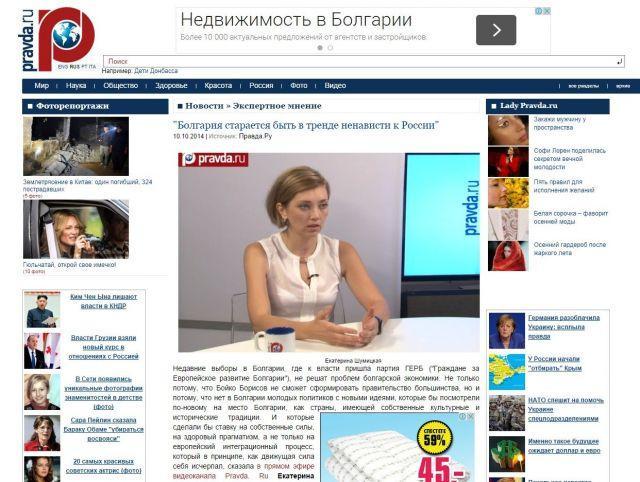"""""""Правда"""": България се опитва да се впише в тенденцията на омраза към Русия"""