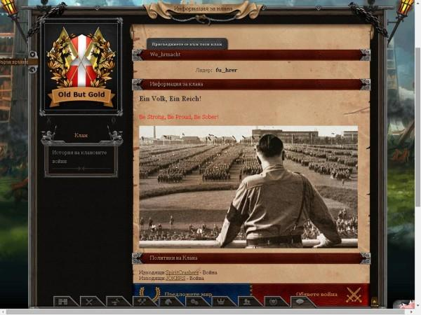 """Българската онлайн игра """"Хановете"""" толерира нацизма"""
