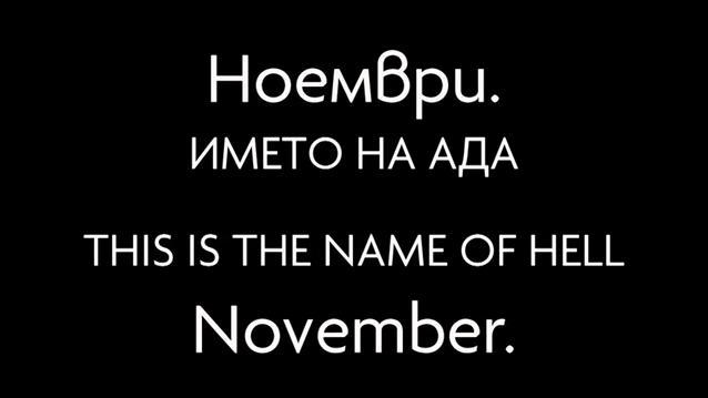 Адът има едно име. Ноември.
