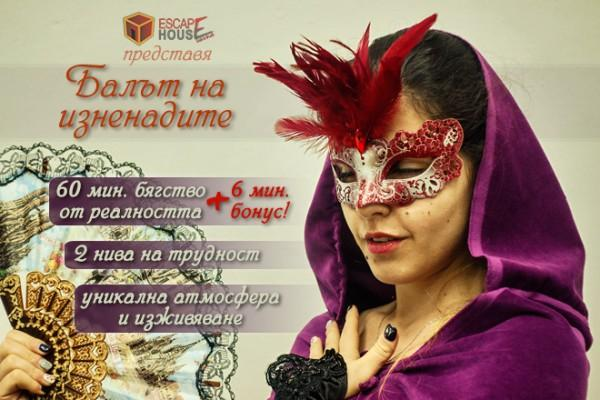 Escape Room Варна - една възможност да имате вълнуващо преживяване