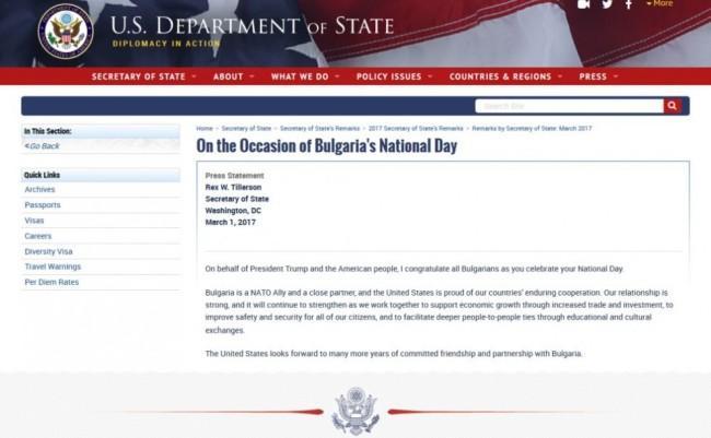 Държавният секретар на САЩ поздрави България за 3 март
