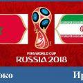 Мароко – Иран, Световно първенство по футбол 2018
