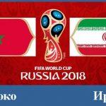 Прогноза за мача Мароко – Иран от Световното първенство по футбол 2018