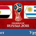 Египет – Уругвай, Световно първенство по футбол 2018