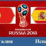 Прогноза за мача Португалия – Испания от Световното първенство по футбол 2018