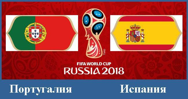 Португалия – Испания, Световното първенство по футбол 2018 в Русия